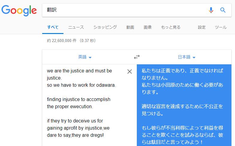生活保護ジャンパー翻訳