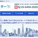 日本の闇、日本在籍確認センター?どこも融資してくれない場合の最終手段!